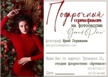 """Подарочный сертификат на фотосессию """"Grand Prix"""""""